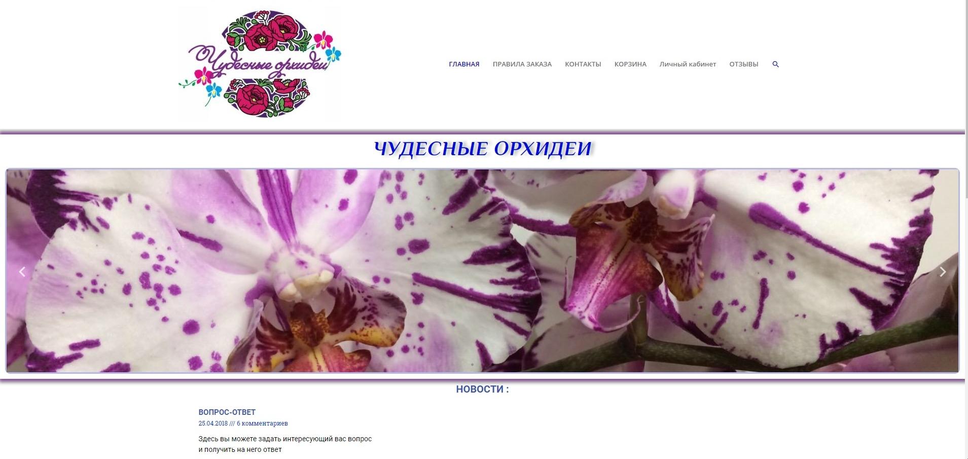 """WEB-сайт , интернет-магазин """"Чудесные орхидеи"""""""