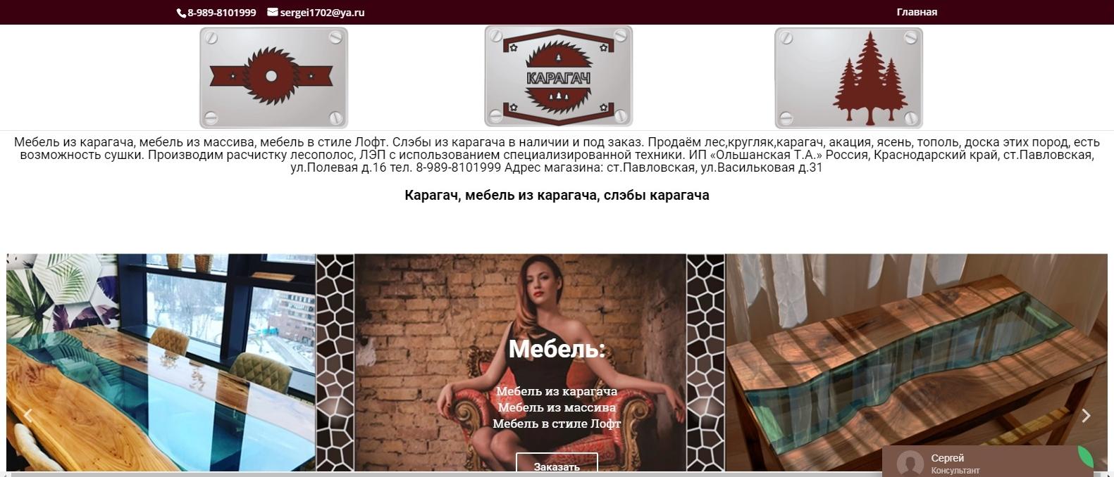 """WEB-сайт """"Карагач"""" , мебель из массива"""