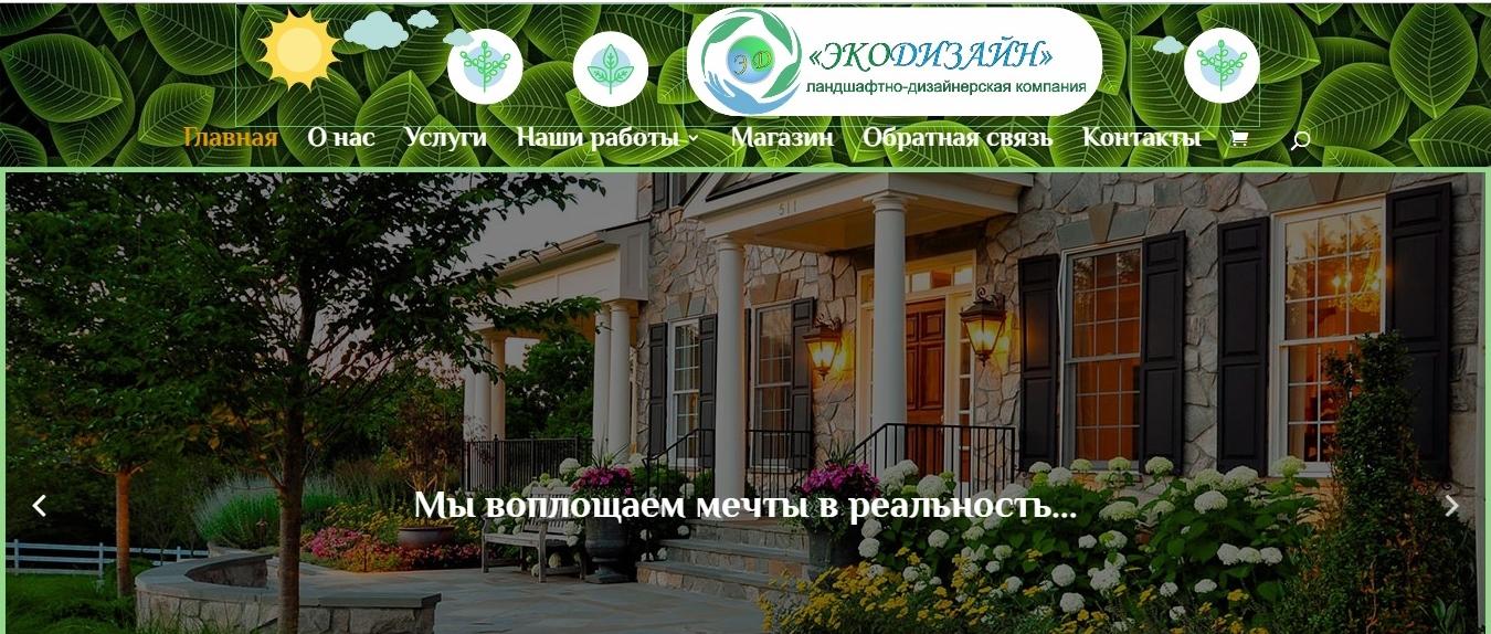 """WEB-сайт """"Экодизайн""""-ландашафтно-дизайнерская компания"""