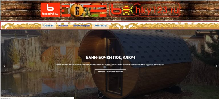 """web-сайт """"Бани-бочки"""" bochky123"""