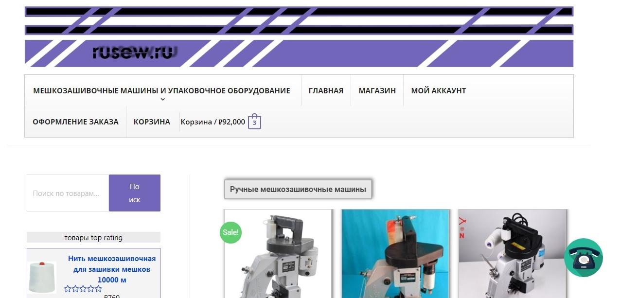 web-сайт , интернет-магазин фасовочно-упаковочного оборудования rusew