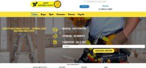 сайт для сервиса по бытовым услугам