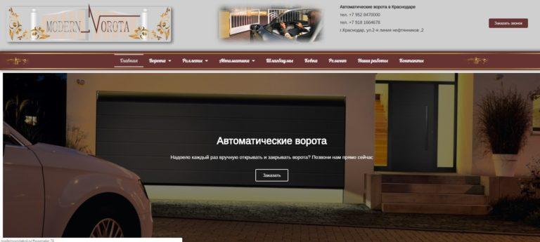Автоматические ворота в Краснодаре