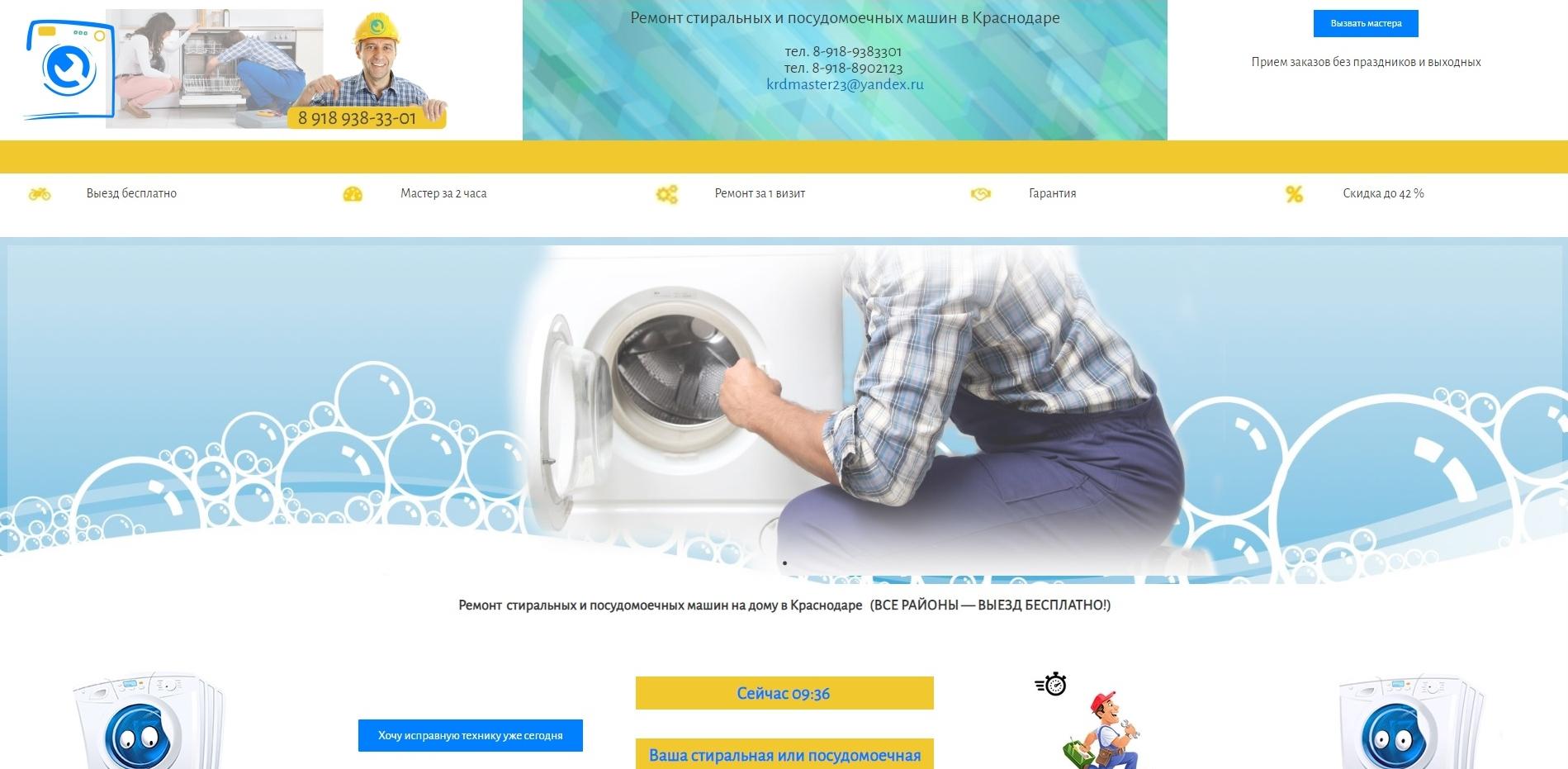 Ремонт стиральных и посудомоечных машин г.Краснодар