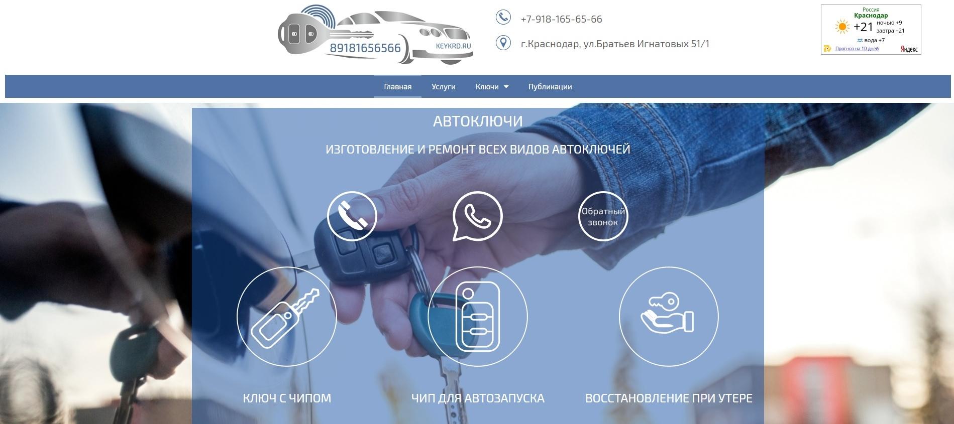 Изготовление и ремонт автоключей