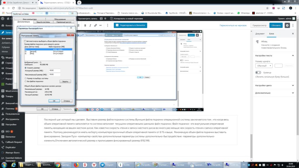 Настройка операционной системы windows 7 для качественной и быстрой работы