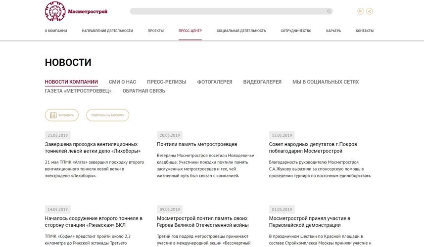 Создание корпоративного сайта