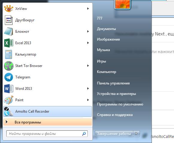 Запись скайп.Как записать разговор по Skype