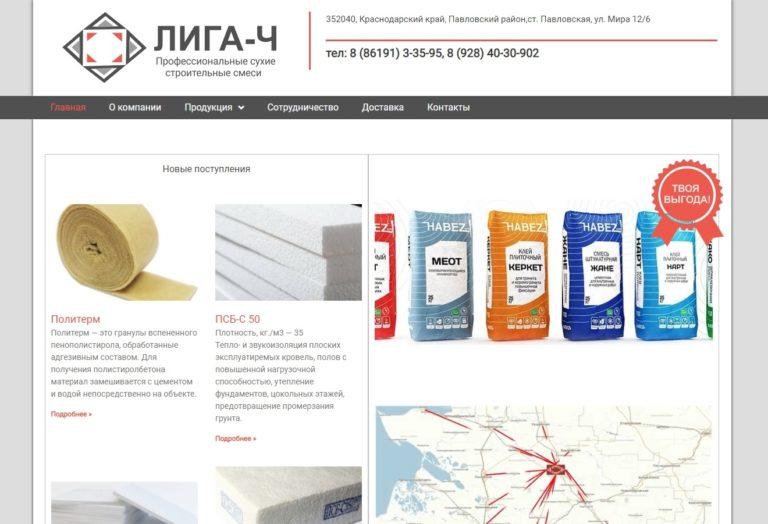 """""""ЛИГА-Ч"""" Профессиональные сухие строительные смеси"""