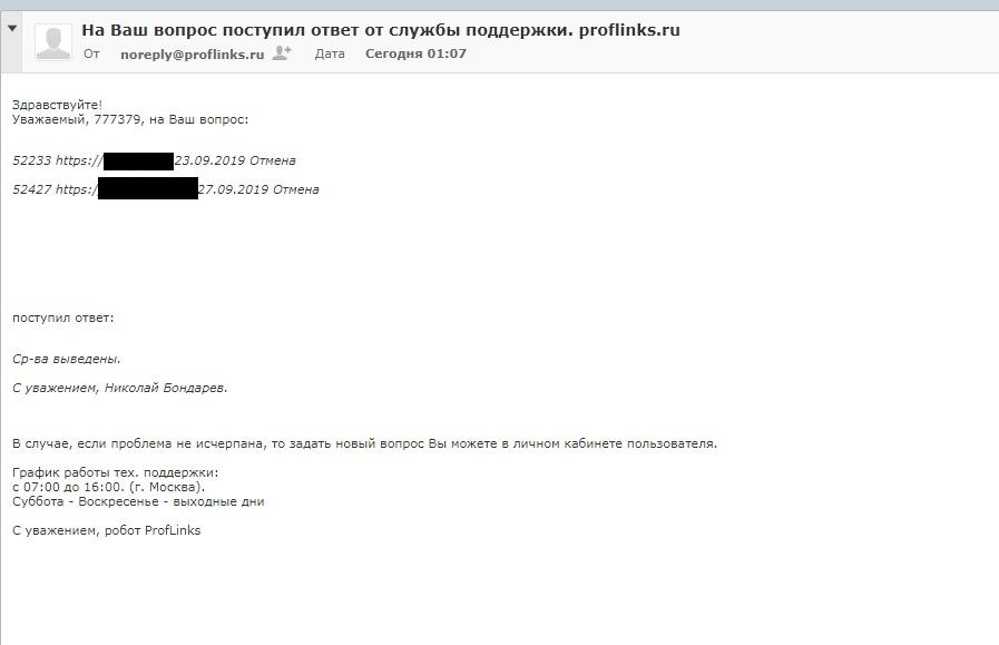 Proflinks.ru Мошенники