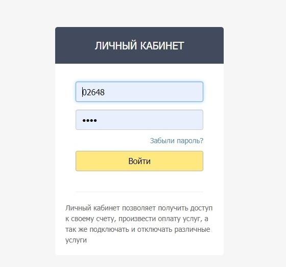 Как оплатить интернет гуднэт Павловская Краснодарского края