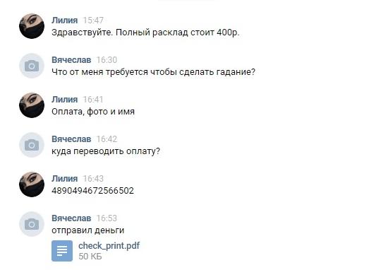 Лилия Зарчинская - Ведьмина мощь - ЛОХОТРОН - МОШЕННИКИ