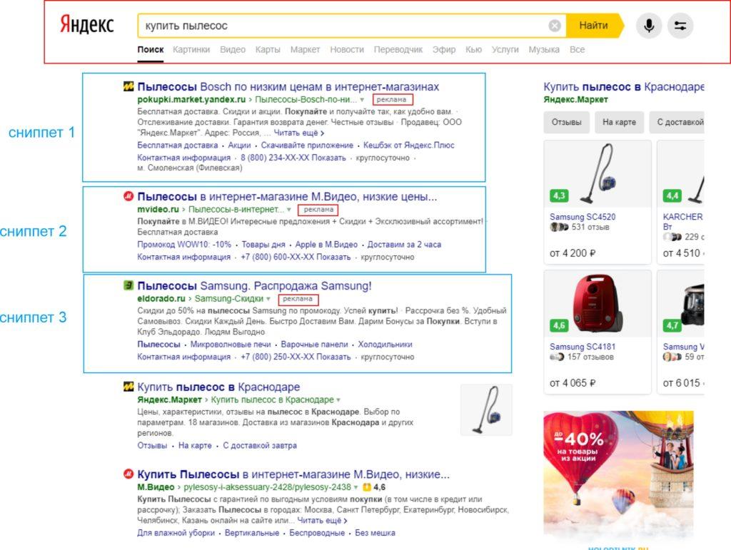Поисковое продвижение интернет магазина